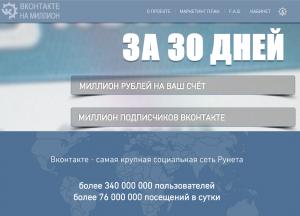 Миллион рублей и миллион подписчиков за 30 дней
